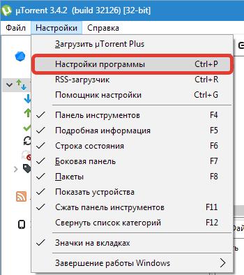 Меню настоек uTorrent