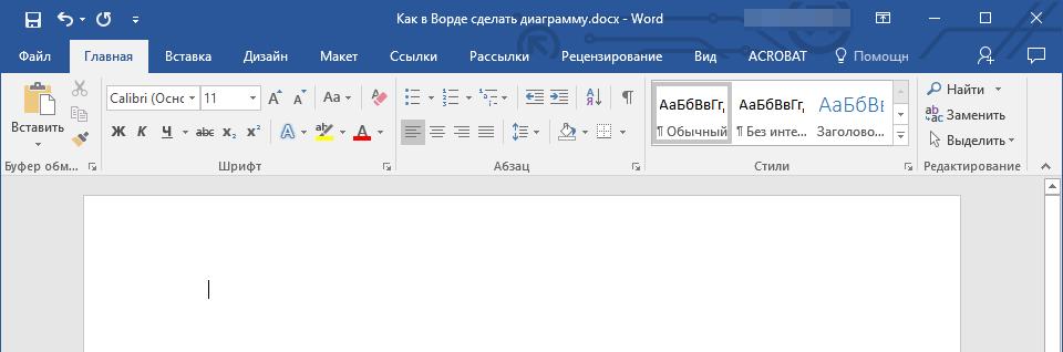 Место для вставки диаграммы в Word