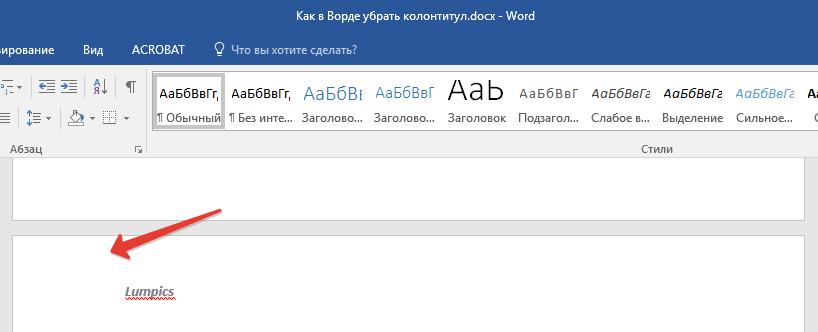Место документа в Word