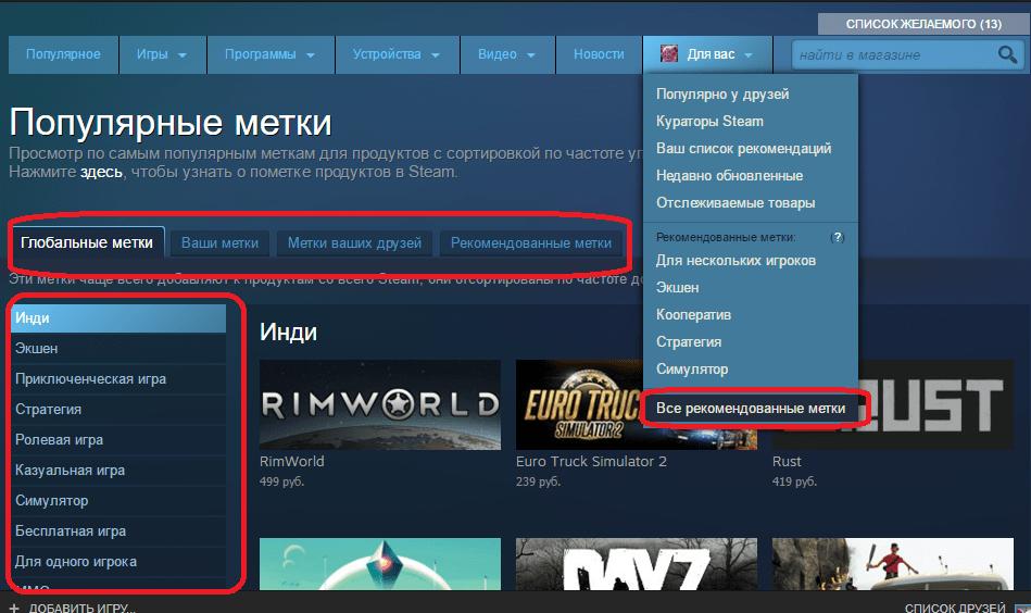 Метки в Steam