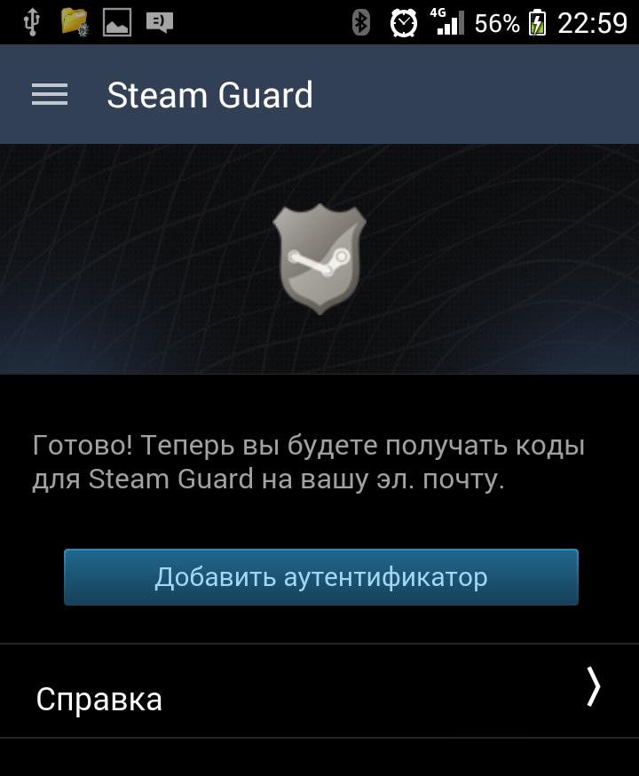 Мобильный аутентификатор Steam удален
