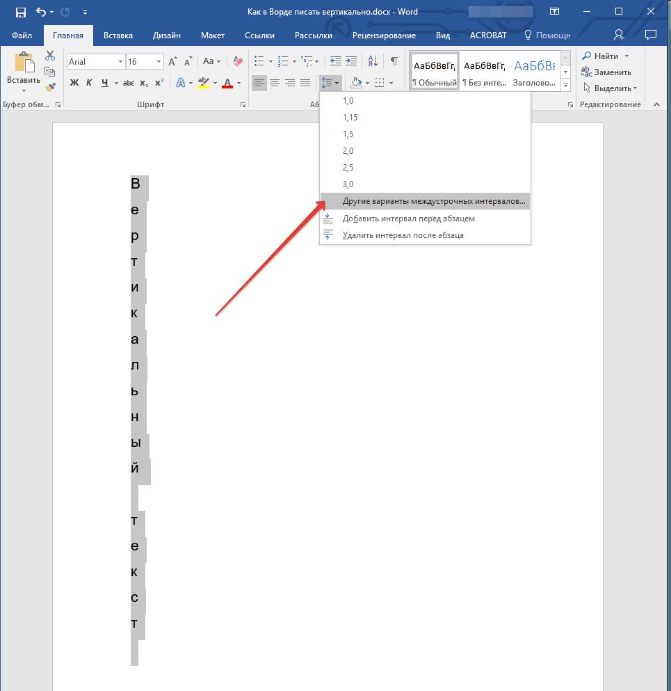 Написание текста в столбик (другой вариант интервала) в Word