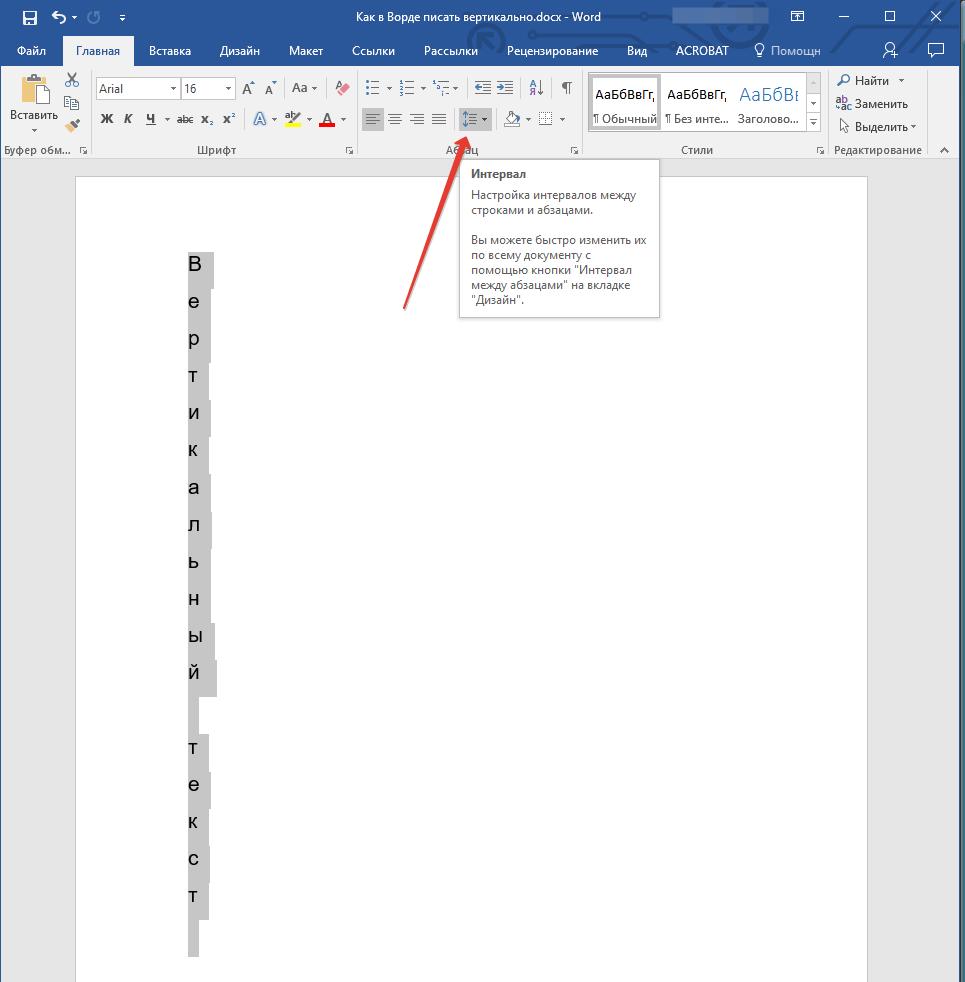 Написание текста в столбик (изменить интервал) в Word