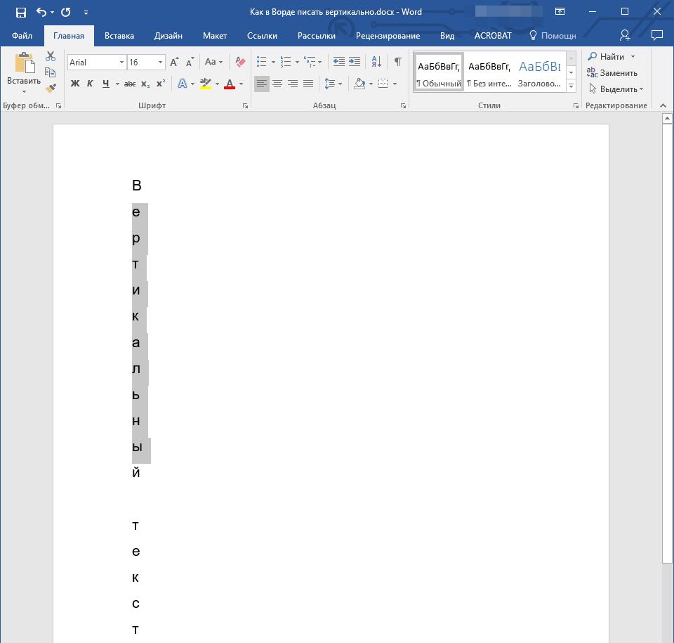 Написание текста в столбик (изменить регистр) в Word