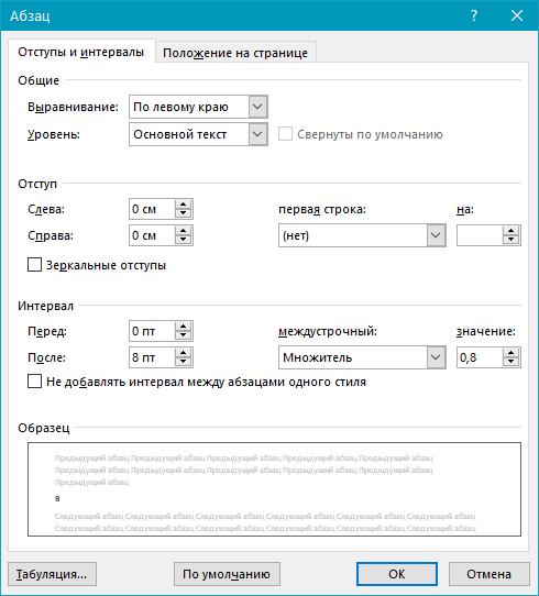 Написание текста в столбик (малый интервал) в Word