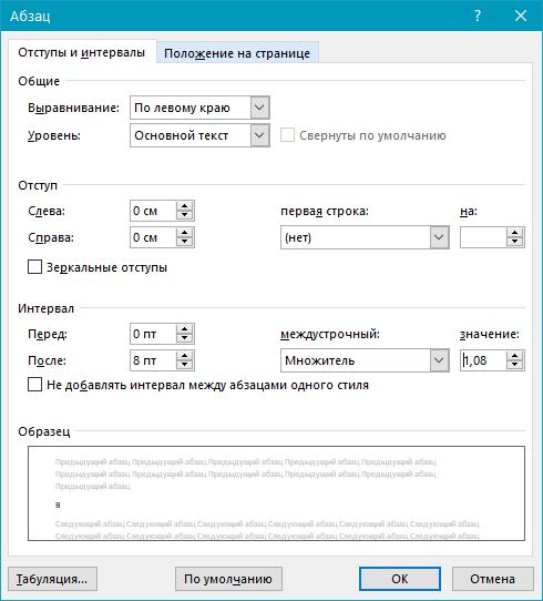 Написание текста в столбик (настройки интервала) в Word