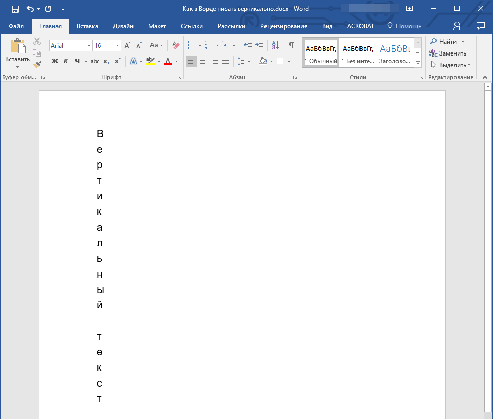 Написание текста в столбик (вертикальный текст) в Word