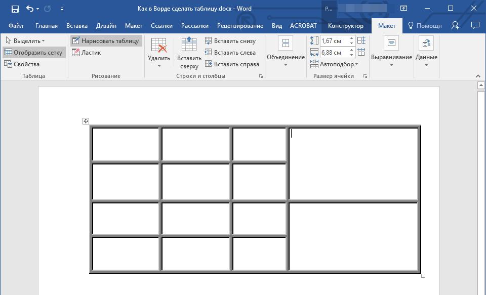 Как сделать таблицу по см
