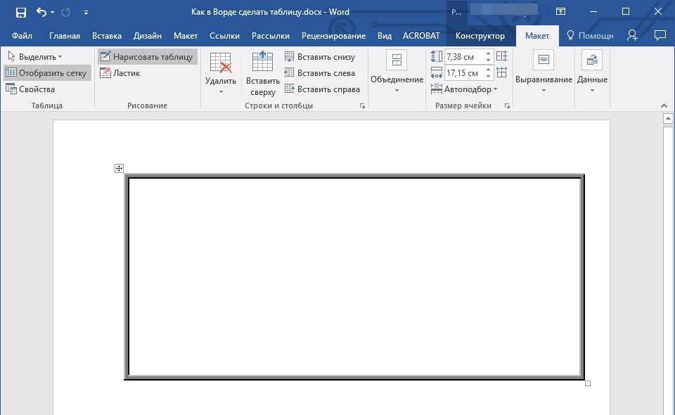 Нарисовать прямоугольник таблицы в Word