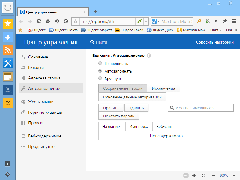 Настройка автозаполнения в браузере Maxthon