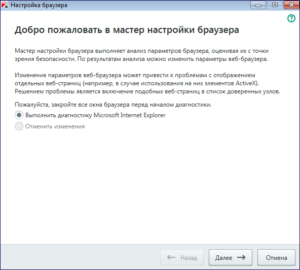 Настройка браузера в программе Kaspersky Anti-Virus