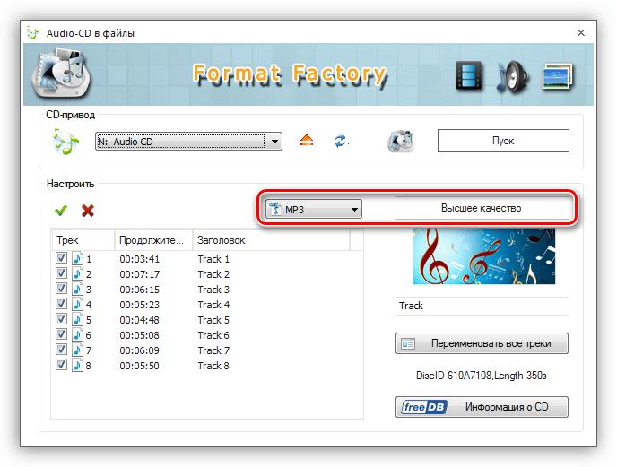 Настройка формата и качества при граббинге дисков в программе Format Factory