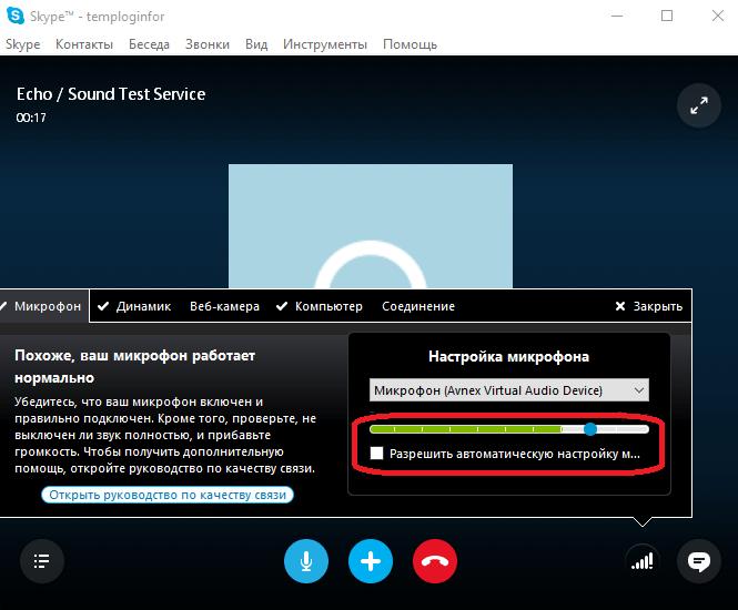 Настройка громкости микрофона в Skype