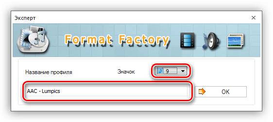Настройка имени и значка для нового профиля в программе Format Factory