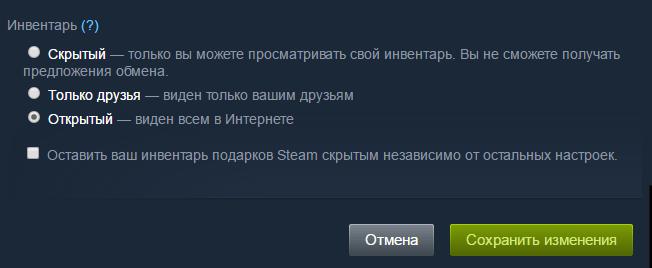 Настройка открытости инвентаря в Steam