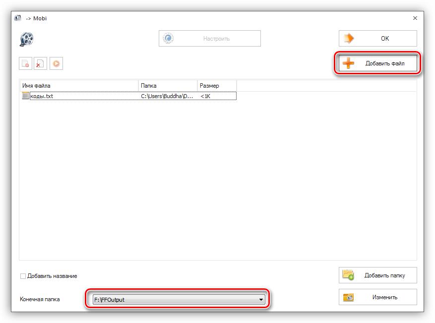 Настройка параметров создания электронной книги в программе Format Factory