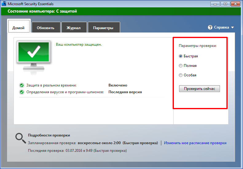 Настройка планировщика  в программе Microsoft Security Essentials