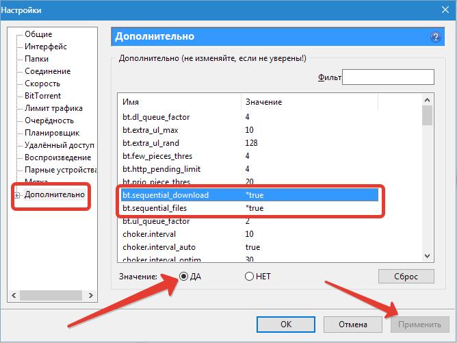 Настройка uTorrent на последовательную загрузку файла
