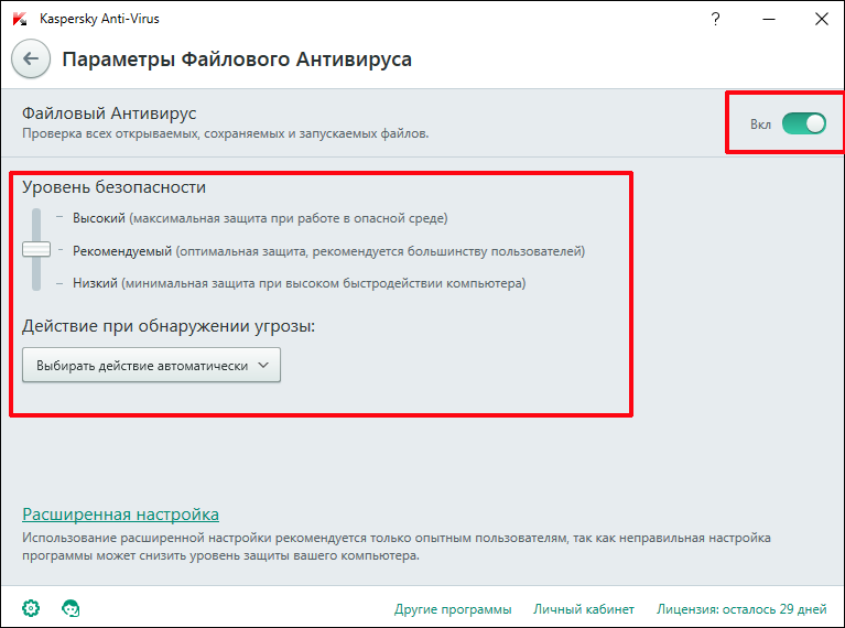 Настройка защиты для каждого элемента программы  Kaspersky Anti-Virus