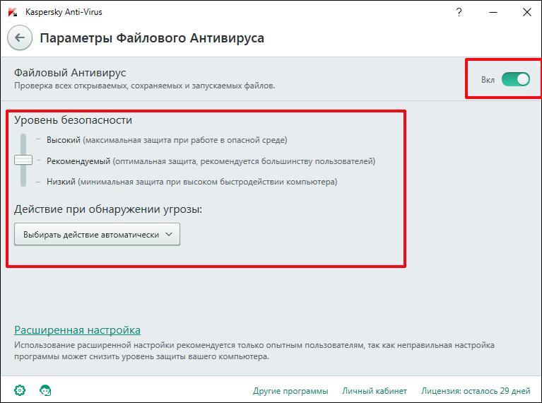 Настройка защиты для каждого элемента программы Kaspersky Anti-Virus