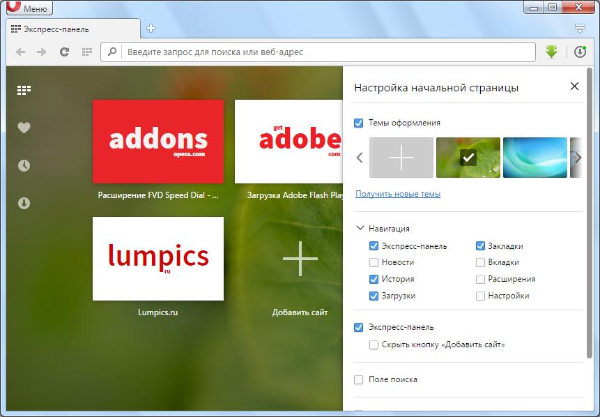 Настройки Экспресс-панели в браузере OperaНастройки Экспресс-панели в браузере Opera