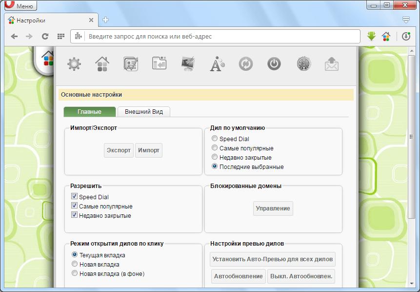 Настройки FVD Speed Dial в браузере Opera