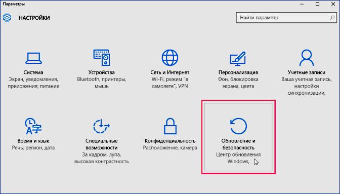 Настройки безопасности в программе Microsoft Security Essentials