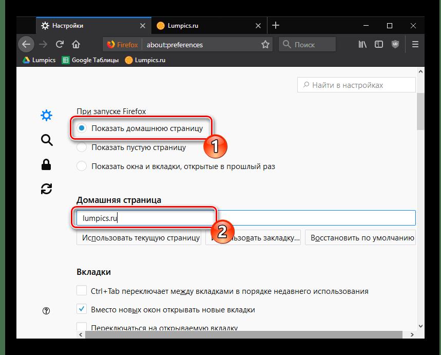 Настройки домашней страницы в Mozilla Firefox