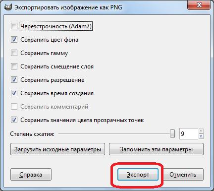 Настройки экпорта в программе GIMP