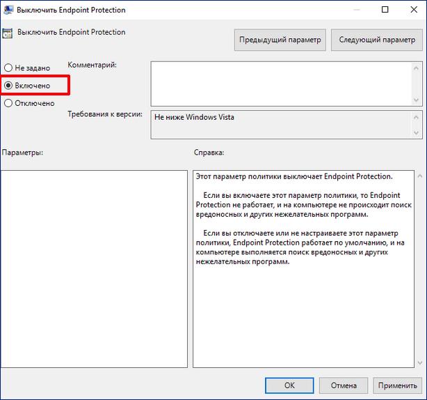 Настройки групповой политики в программе Microsoft Security Essentials