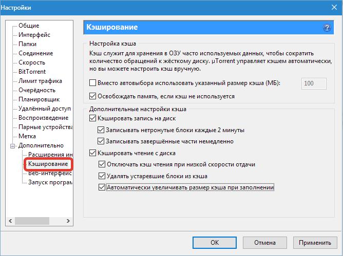 Настройки кеширования uTorrent