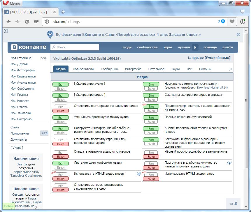 Настройки расширения VkOpt для браузера Opera