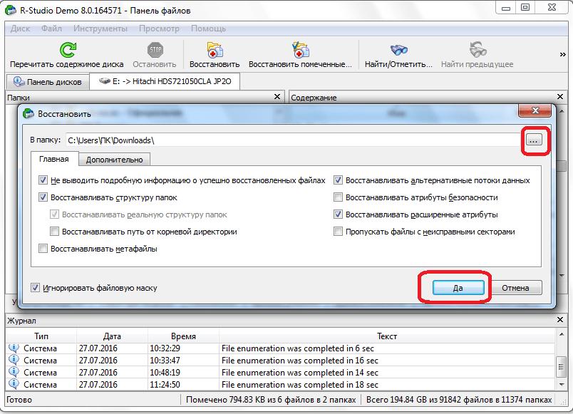 Настройки восстановления фала или папки программой R-Studio