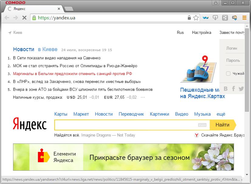 Навигация по интернету в программе Comodo Dragon