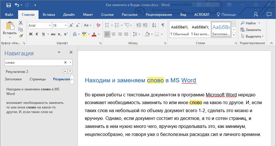 Найденное словов в тексте Word