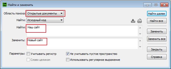 Найти и заменить в программе Adobe Dreamweaver
