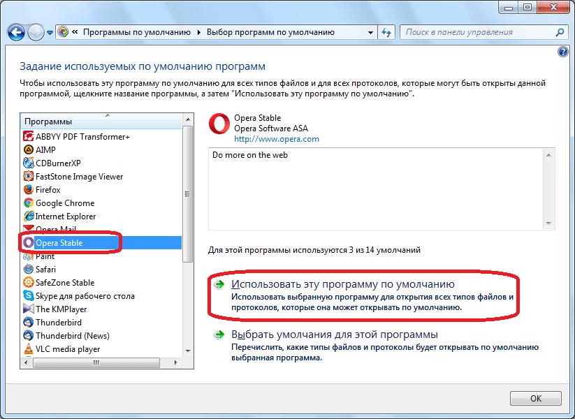 Назначение Opera браузером по умолчанию