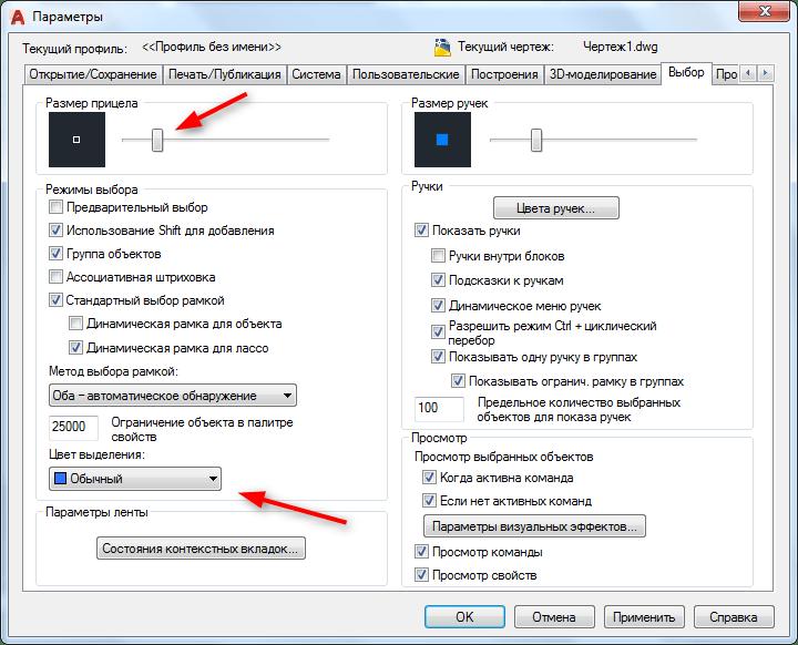 Назначение крестообразного курсора в AutoCAD 7
