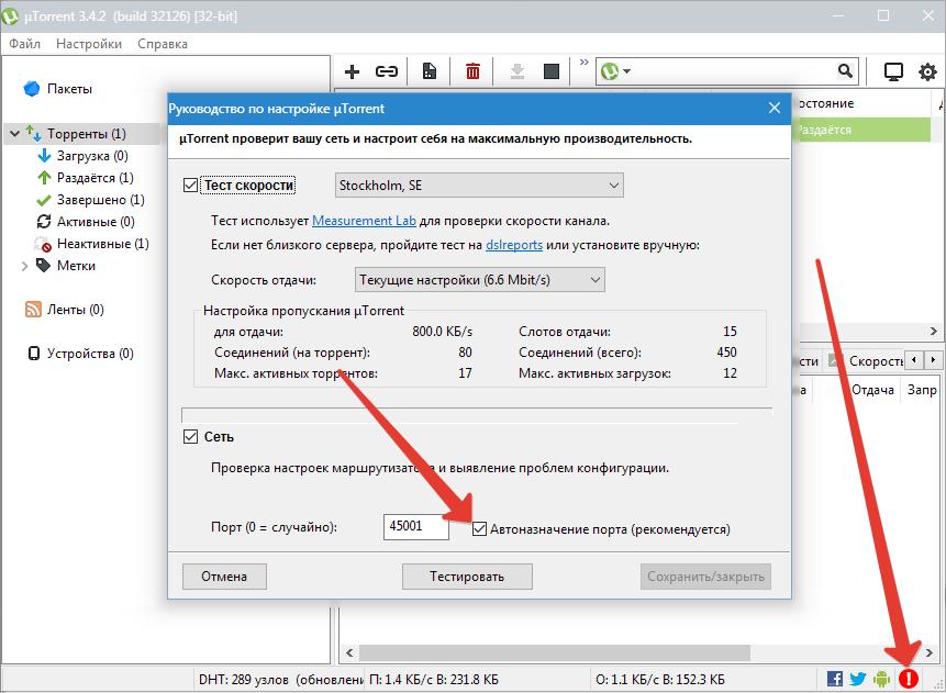 Назначение порта в uTorrent