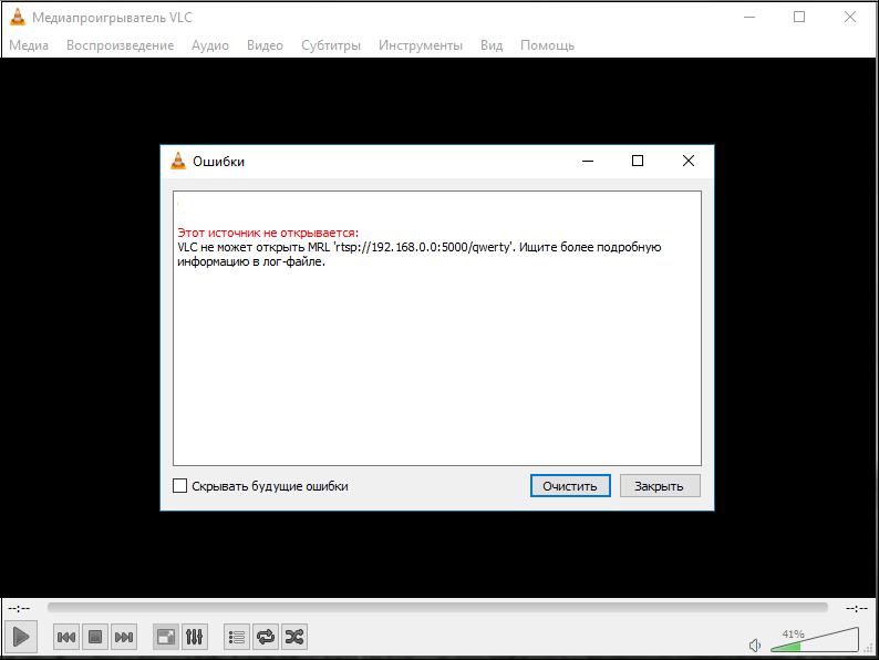 Не открывается источник в VLC Media Player