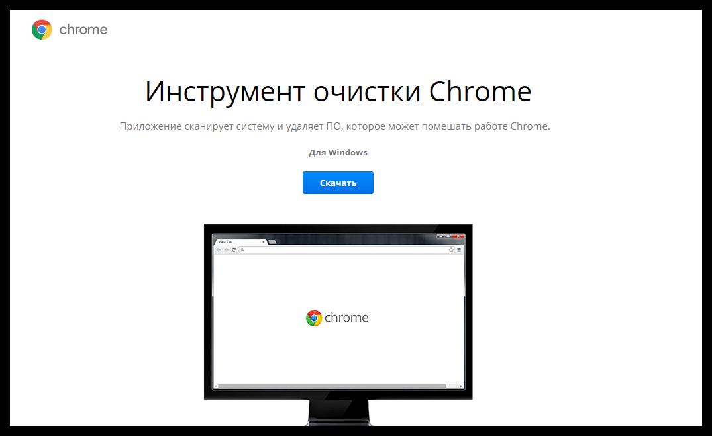 Не устанавливаются расширения в Google Chrome