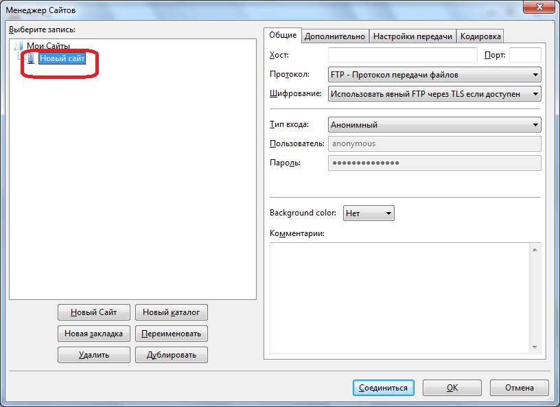 Новая учетная запись в программе FileZilla