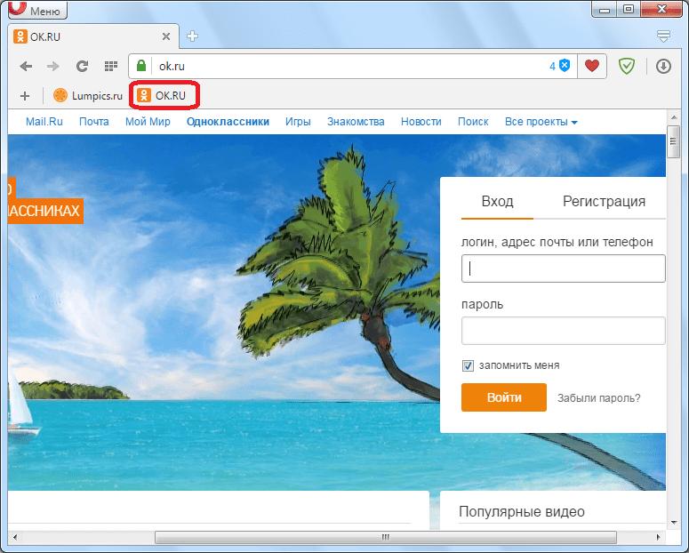 Новая закладка на панели закладок в браузере Opera
