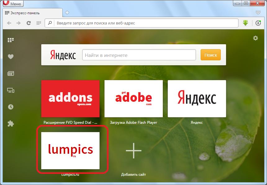 Новый сайт добавлен в Экспресс-панеле в браузере Opera