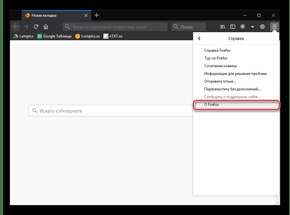 О Firefox в Mozilla Firefox