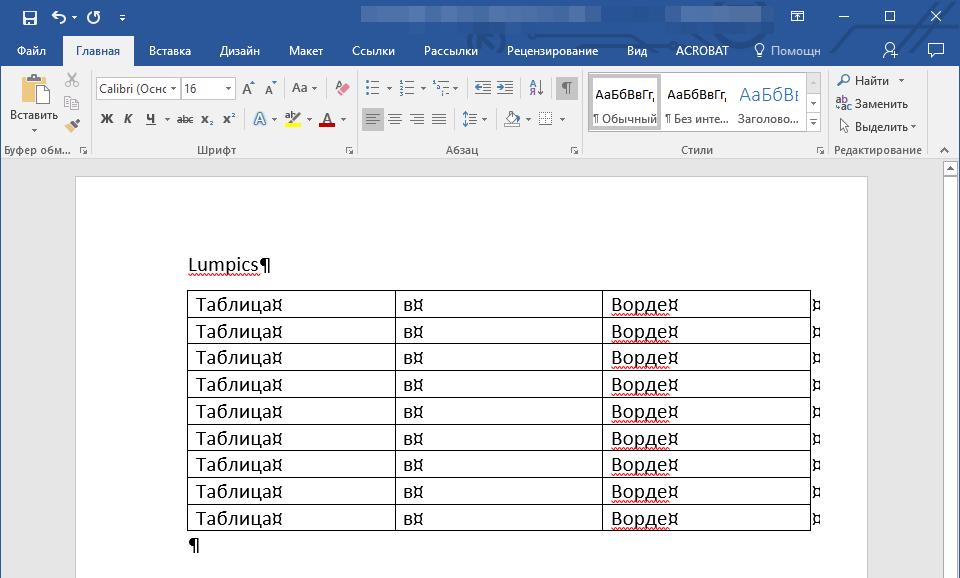 Объединенные таблицы с абзацами в Word