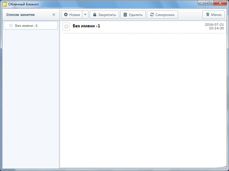 Облачный блокнот в браузере Maxthon