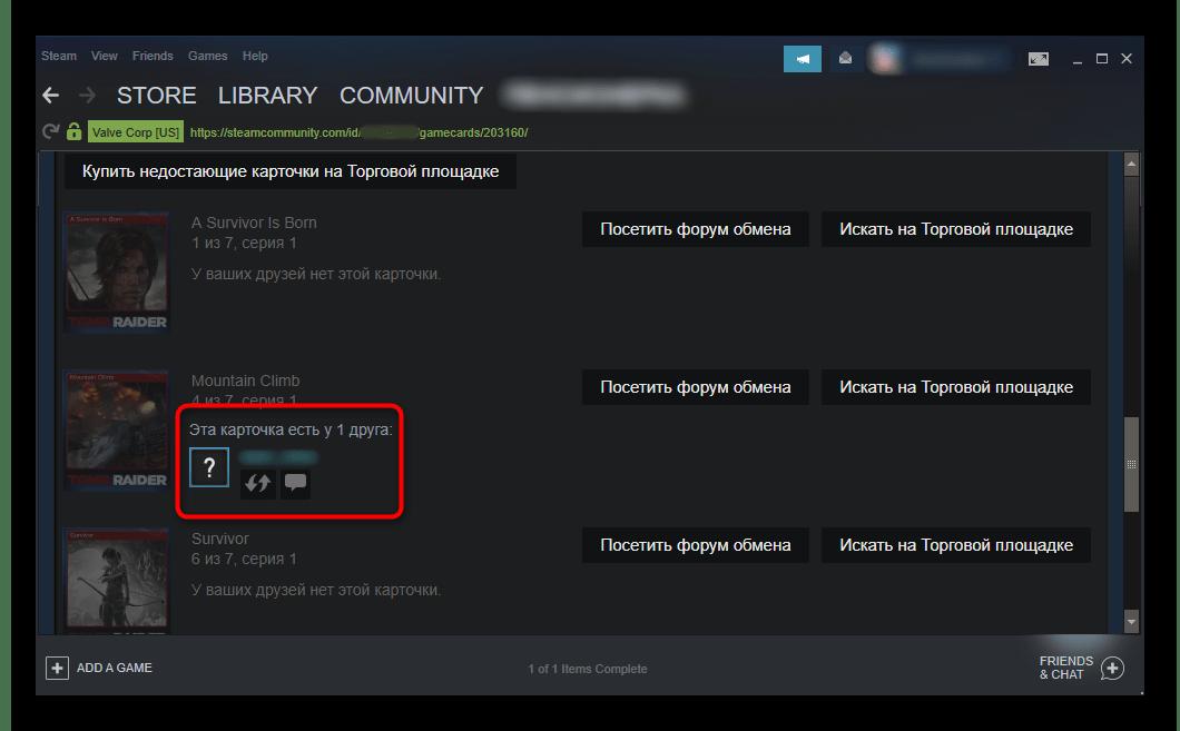 Обмен карточкой с другом в Steam