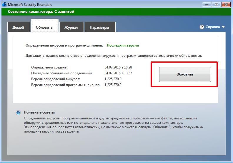 Обновление   в программе Microsoft Security Essentials