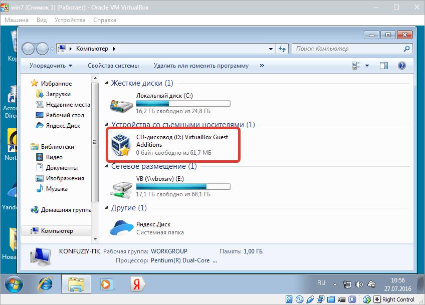 Образ дополнений в папке Компьютер VirtualBox